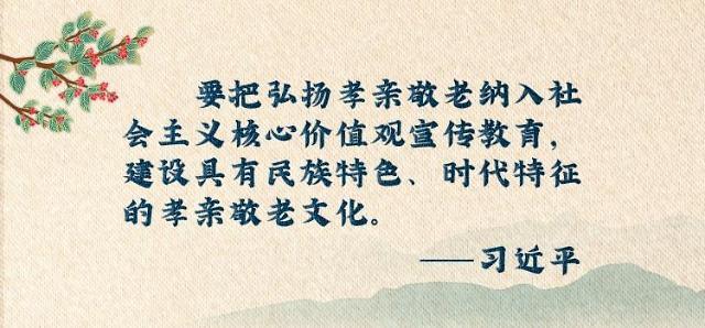 시진핑, 중양절 맞아 경로효친 문화 강조