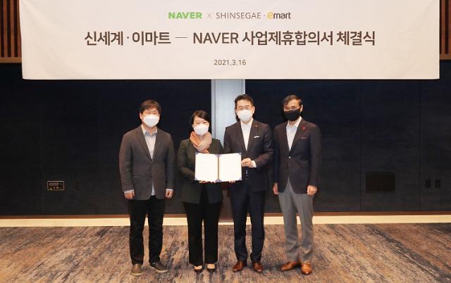 """네이버 '이마트 장보기' 시작... """"인기상품 할인가 그대로"""""""