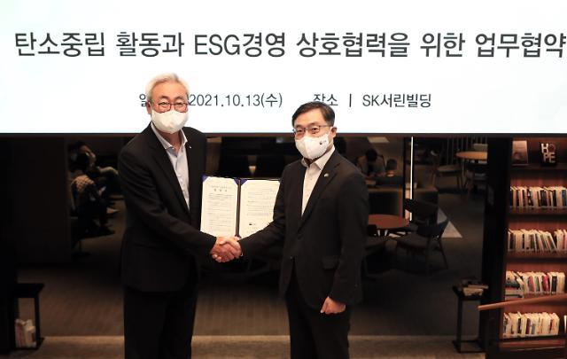 SK그룹, 산림청과 손잡고 탄소중립 경영 강화
