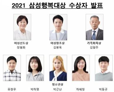 삼성생명공익재단, 올해 삼성행복대상에 장필화 이사장 등 8명 선정
