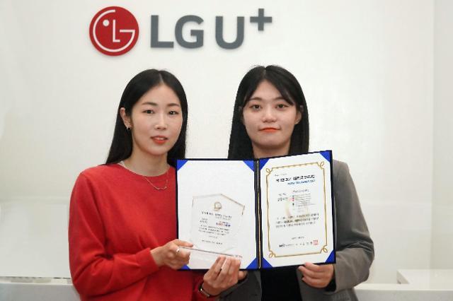 LG유플러스, 대한민국 SNS대상 기업 최초 3년 연속 종합대상