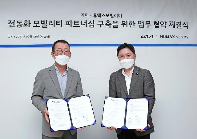 기아-휴맥스 모빌리티, '전동화 시대' 공동 대응 맞손…미래차 서비스 확대