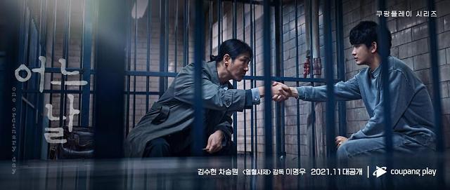 쿠팡플레이 첫 연속물, 김수현·차승원 어느 날 11월 출격