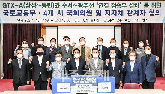 신동헌 시장, GTX-A와 수서~광주선 '연결 접속부 설치' 결정 촉구