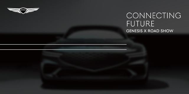 제네시스, 전기차 콘셉트카 국내 첫 공개...'디자인 방향성 제시'