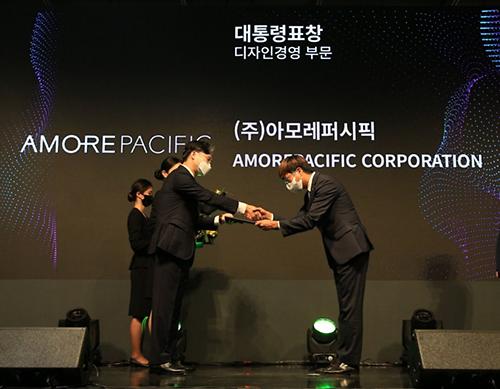 아모레퍼시픽, 대한민국 디자인대상 대통령 표창