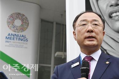 G20 재정정책 섣부른 전환 안돼…홍남기 확장기조 유지