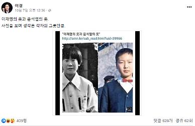 [아주 정확한 팩트체크] 이재명, 흙수저 출신 강조한 소년공 시절 흑백사진...원래 컬러