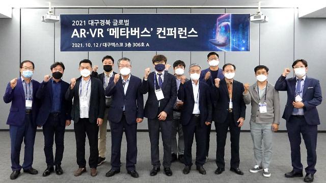 '2021 글로벌 AR·VR 메타버스 컨퍼런스' 대구가톨릭대·대구경북가상증강현실산업협회 공동 개최
