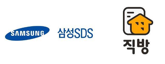 삼성SDS, 직방에 홈IoT 사업 매각 추진