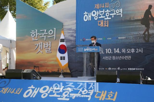 서천군, '제14회 해양보호구역 대회' 개최