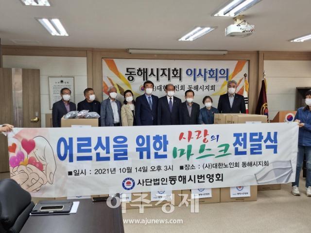 동해시번영회, 사랑의 마스크 전달식 개최