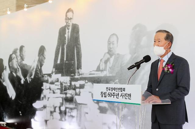 """전경련 창립 60주년 …""""경제 발자취 되새기며 기업가정신 고취"""""""