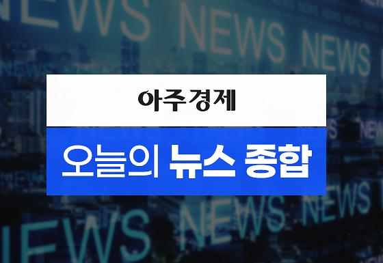 [아주경제 오늘의 뉴스 종합] 文 재차 지시에 대출 총량관리 후퇴…연말까지 8조원 늘어난다 外