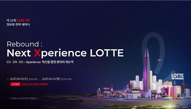 롯데정보통신, 그룹 성장동력 메타버스·모빌리티 기술전략 제시