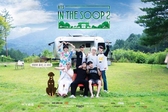 방탄소년단의 잘 놀고, 잘 쉬는 법…인더숲 BTS2 첫방송