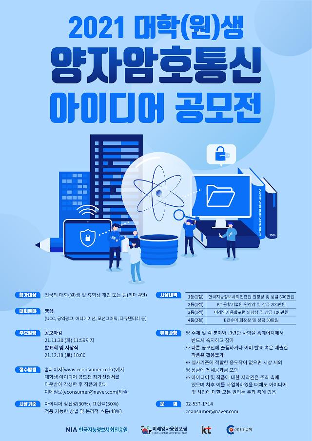 KT, 양자암호 인재 찾아라…대학생 공모전 개최