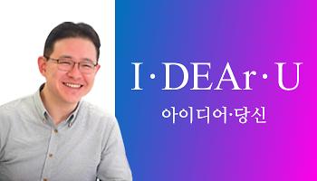 [이승재 칼럼-아이·디어·유] 경기북부 '평화메가시티'