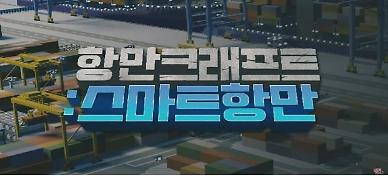S. Korea to release Minecraft-based metaverse game to promote smart ports
