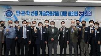신종 기술유출 대응위해 민·관·학 모였다
