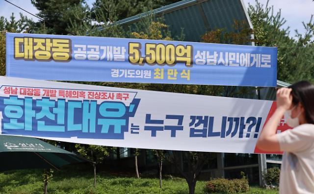 [종합] 검찰, 성남시 압수수색…대장동 개발 사업 관련