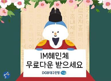 DGB대구은행 IM혜민체, 3개월 만에 20만 다운로드 돌파