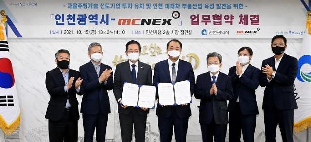 인천시, 송도경제자유구역에 자율주행기술 선도기업 (주)엠씨넥스 유치 성공