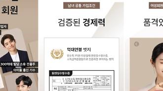안전한 소개팅 강조하던 데이팅 앱, 개인정보 유출사고 발생