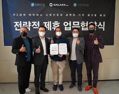 부캐에 빠진 MZ 잡아라…신한은행-갤럭시코퍼레이션 손잡았다