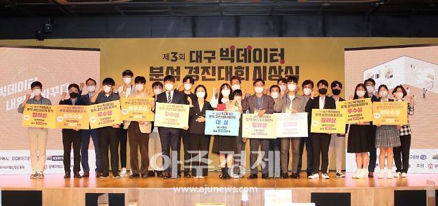 대구시, 제3회 빅데이터 분석 경진대회 'flower팀' 대상 수상