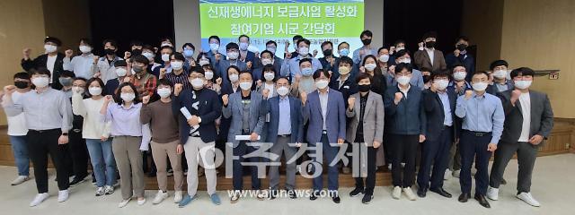 경북도, 신재생에너지 보급 활성화 기업 간담회 개최