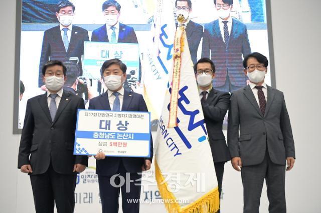 논산시,논산형 세일즈 행정'대통령상 수상…