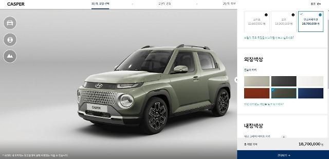클릭으로 자동차 구매를…자동차 업계 비대면 판매 박차