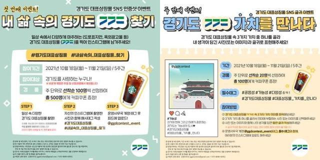 경기도, 대표 상징물로 소통하는 SNS 참여 이벤트 진행...경품도 '풍성'