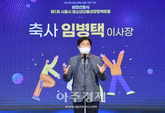 시흥시청소년재단, 1주년 기념 비전 선포식과 청소년으뜸성장정책 포럼 개최