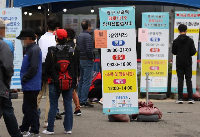 韩国新增1420例新冠确诊病例