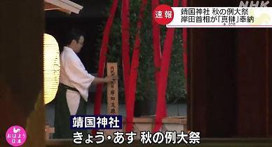 일본 기시다 총리 취임 후 첫 야스쿠니신사 공물 봉납