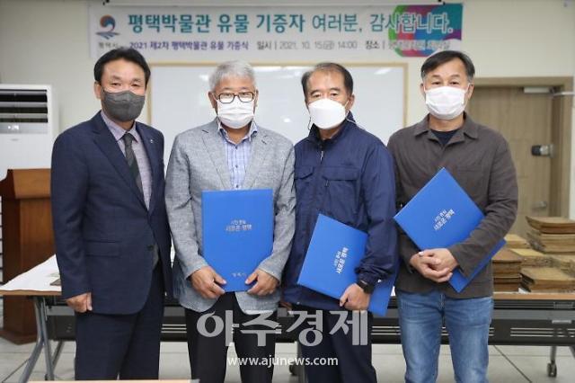 평택시, 평택박물관 건립위한 제2차 유물 기증식 개최