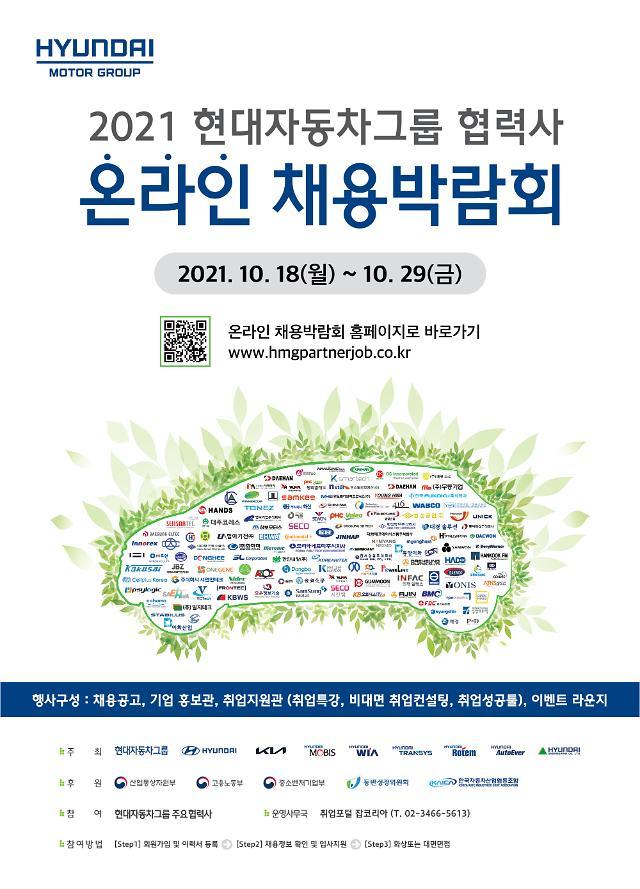 삼성·현대차, 꽁꽁 언 채용시장에 溫氣…청년 고용 해결사 자처