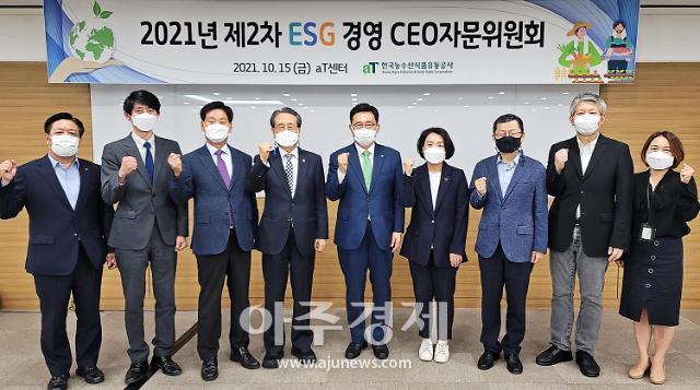 한국농수산식품유통공사, 제2차 ESG경영 CEO자문위원회 개최