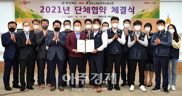 경북도, 도청공무원노동조합과 단체협약 체결