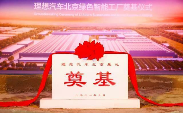 理想汽车接盘北京现代第一工厂