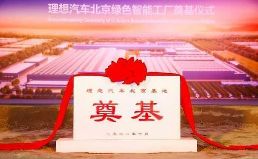 再见!北京现代第一工厂 理想汽车接盘开始扩建