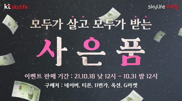 알뜰폰 힘주는 KT스카이라이프…쿠팡 비롯 판매채널 다각화