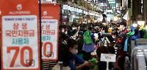 共生消費支援金申請者1400万人突破・・・来月600億ウォン還付の予定