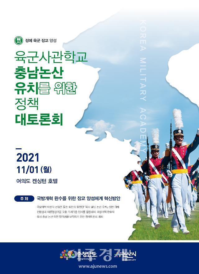 충남도, 육사 논산 유치 준비 박차