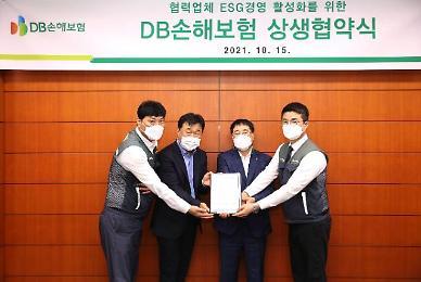 DB손보, 800여 협력사와 ESG경영 상생협약 체결