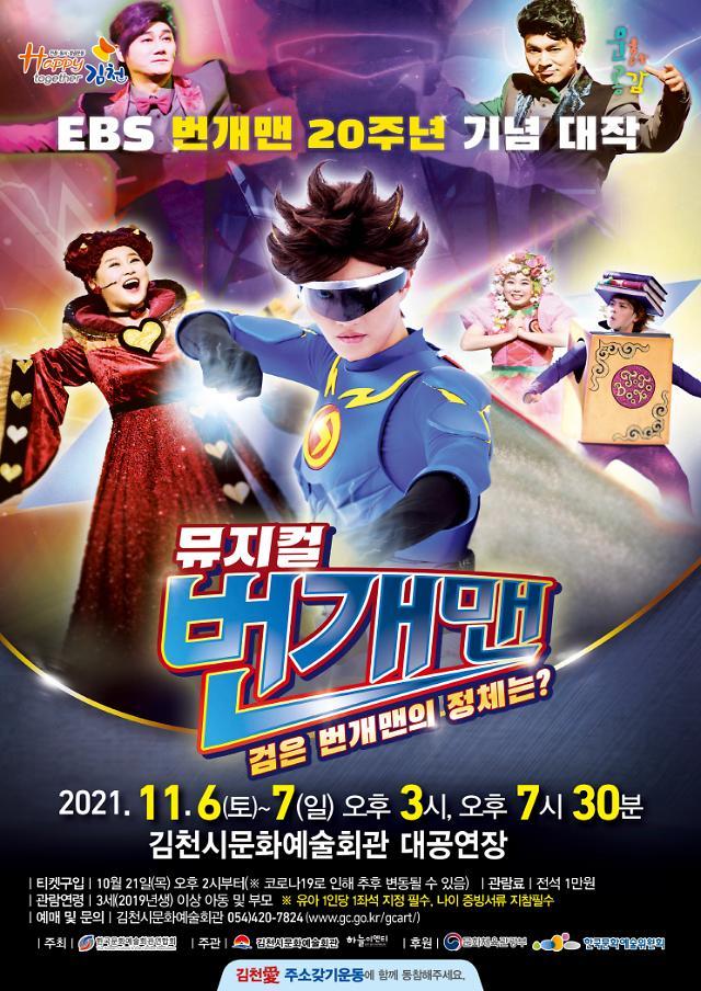 김천시 문화예술회관, EBS 번개맨 뮤지컬 무대에 올린다