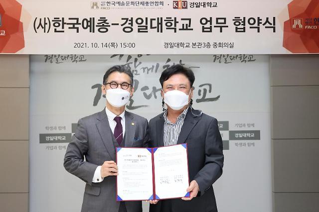 """경일대-(사)한국예총, """"예술교육 확대위한 포괄적 업무협약"""" 체결"""