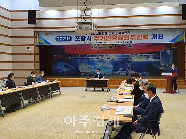 포항시, 지진 피해 이재민 주거지원 기간 재연장
